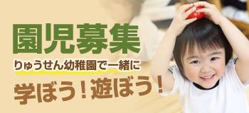 平成29年度 園児募集 りゅうせん幼稚園で一緒に学ぼう!遊ぼう!