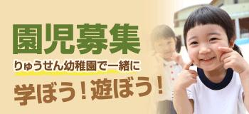 平成30年度 園児募集 りゅうせん幼稚園で一緒に学ぼう!遊ぼう!